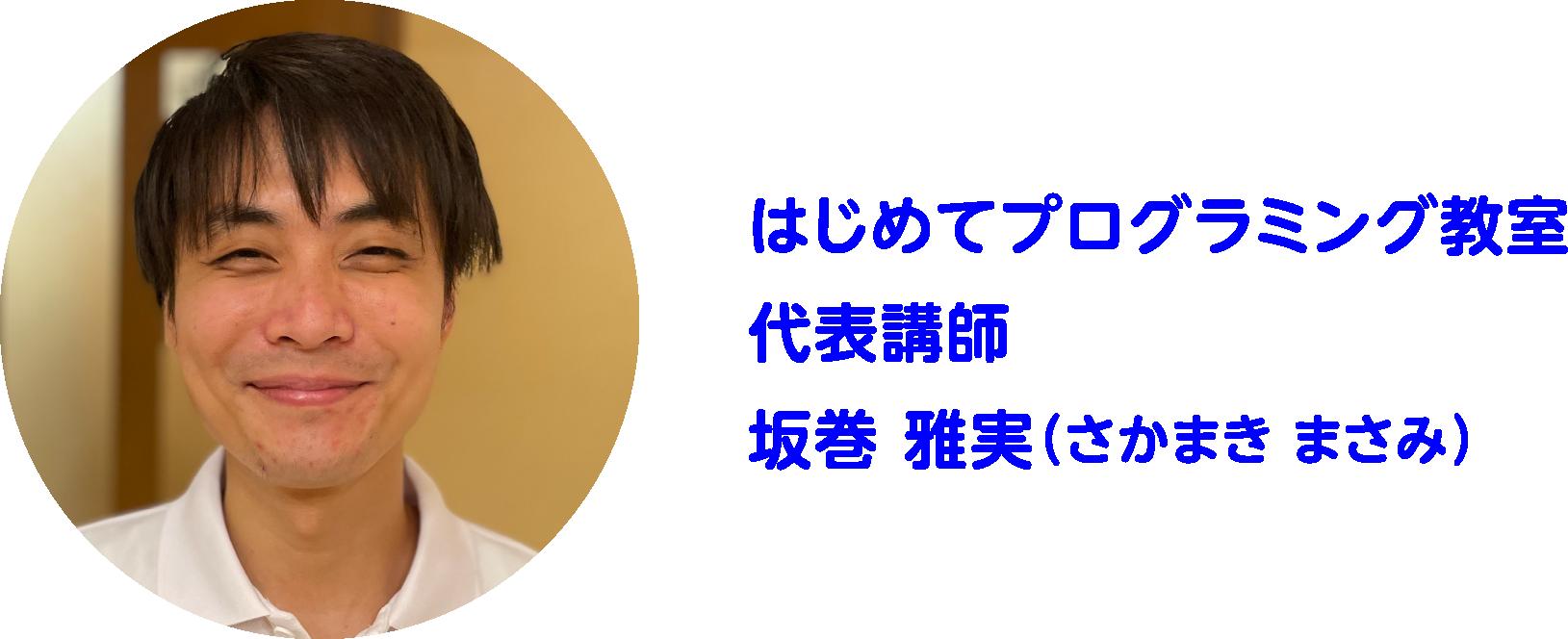 代表講師 坂巻雅実