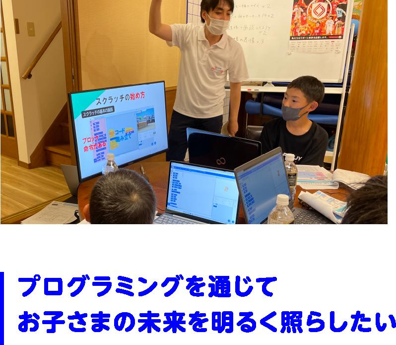 プログラミングを通じてお子さまの未来を明るく照らしたい