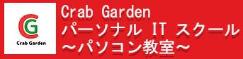 CrabGardenロゴ