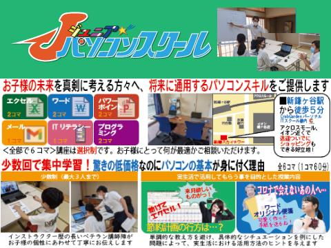 新鎌ケ谷キャリア育成Jパソコンスクール