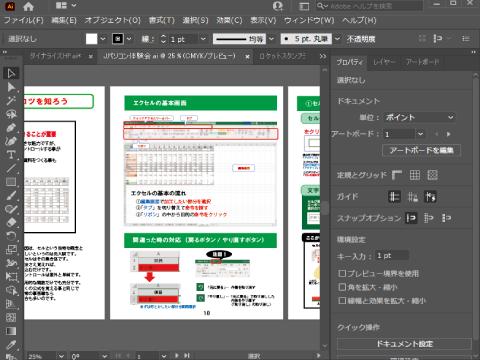 松戸プログラミング教室 ダイナライズのテキスト製作