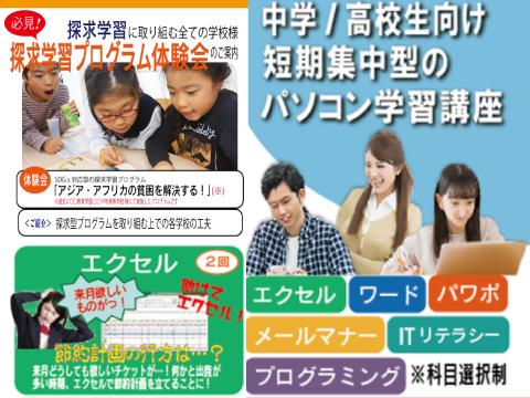 松戸プログラミング教室 ダイナライズの写真加工
