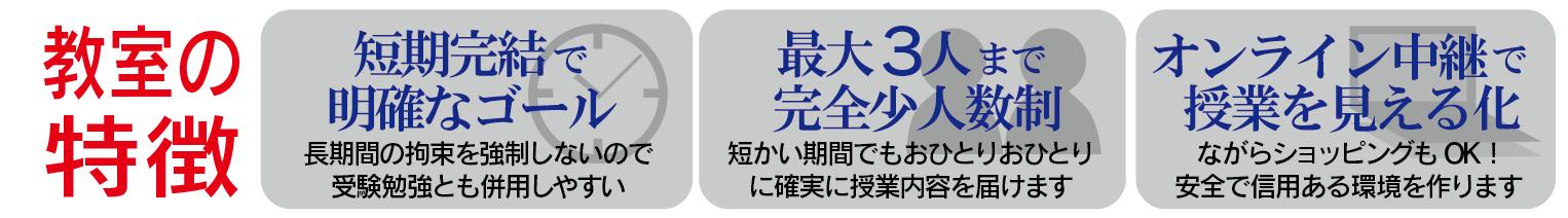 Jパソコンスクールの特徴