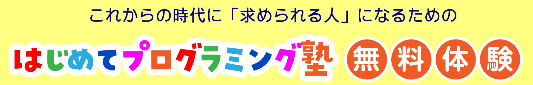 松戸のプログラミングスクール-はじめてプログラミング塾