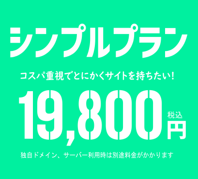 【ダイナライズ】松戸市のプログラミングスクール 小学生・中学生・高校生のパソコンの習い事はお任せください